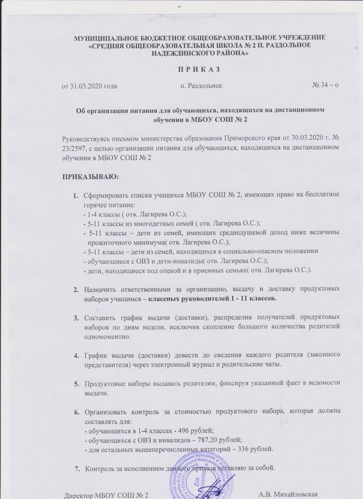 ПРИКАЗ 34